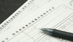 年末調整 保険料控除申告書