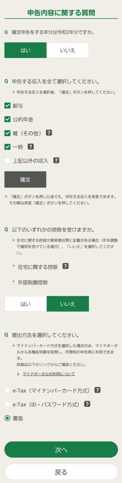確定 申告 スマホ 2021 IPhoneとマイナンバーカードで確定申告した【2021年版】