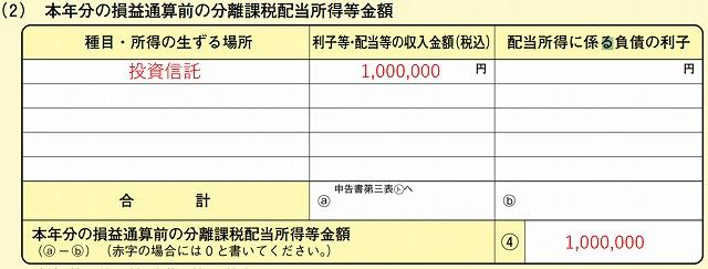 投資信託の確定申告3