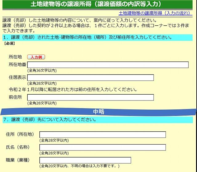 譲渡所得の確定申告
