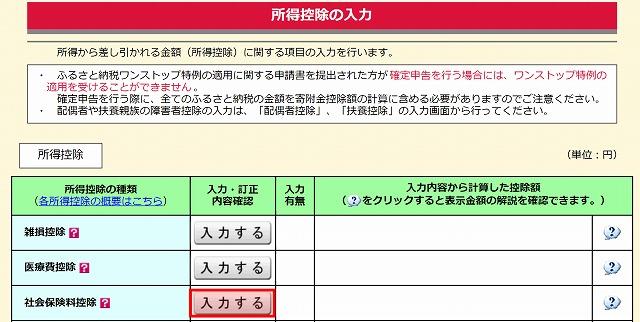 社会保険料の確定申告(確定申告書作成コーナー)