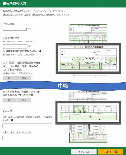 給与所得の確定申告