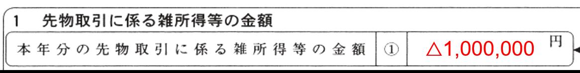 FX 確定申告付表①