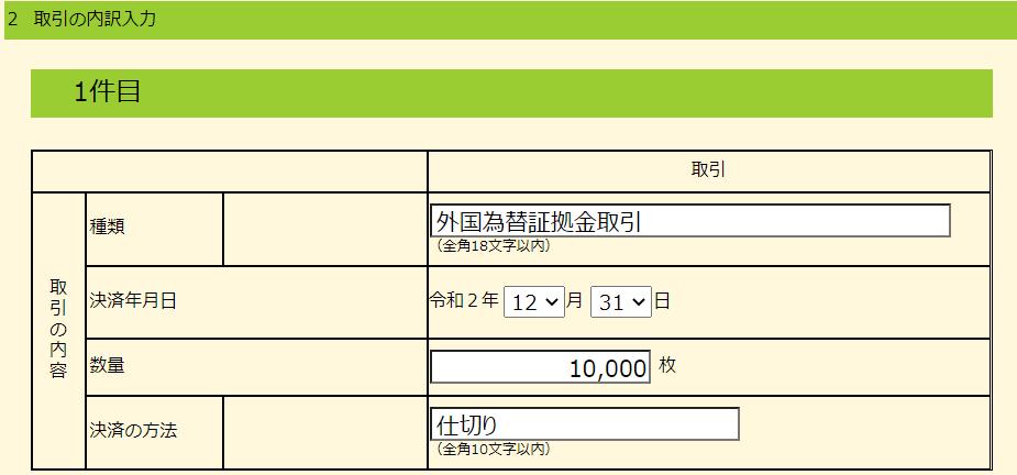 FX 確定申告 e-Tax-2