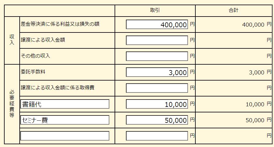 FX 確定申告 e-Tax-3