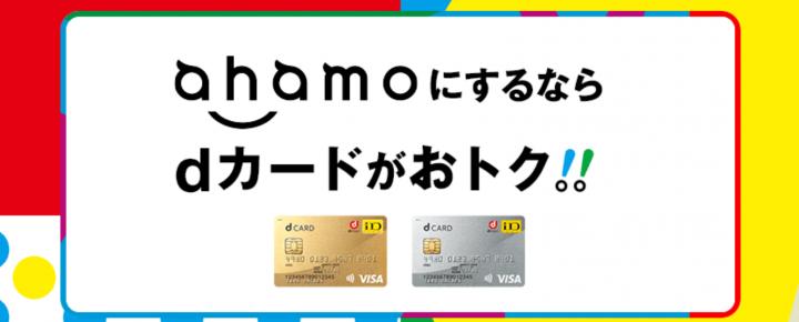ahamoとdカード