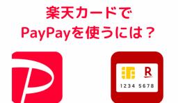 楽天カード PayPay アイコン