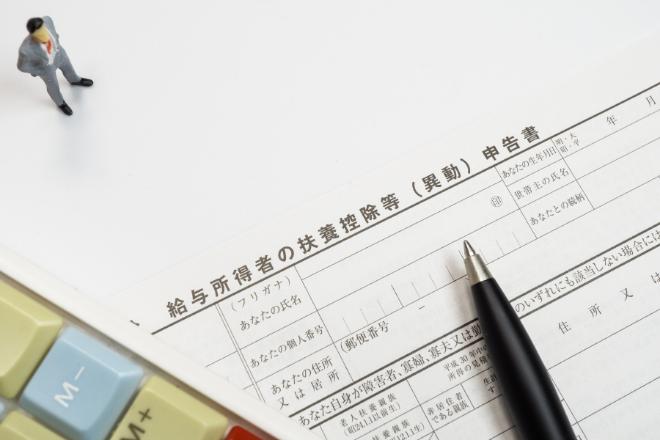給与所得者の扶養控除申告書