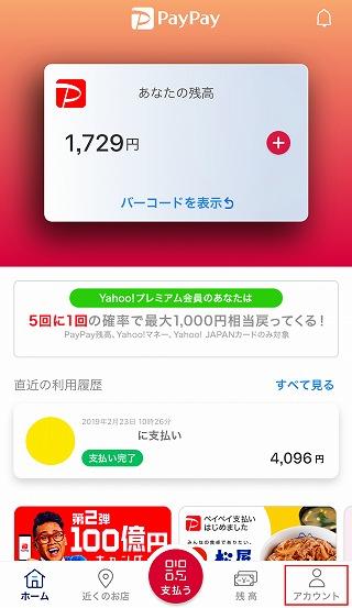 チャージ カード paypay クレジット
