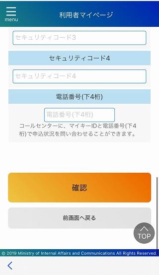 アプリ ページ マイキー マイ